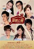 爱情公寓 第一季演员表
