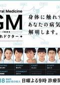 GM~跃动的医生