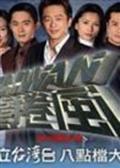 台湾龙卷风演员表