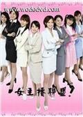 女主播联盟