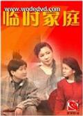 临时家庭演员表
