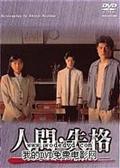 同志片-人间·失格剧情介绍
