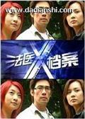 法医X档案Ⅱ