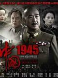 中国1945演员表