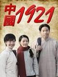 中国1921演员表