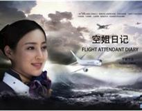 空姐日记剧情介绍