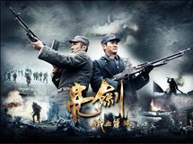 亮剑-铁血军魂演员表