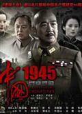中国1945之重庆风云剧情介绍