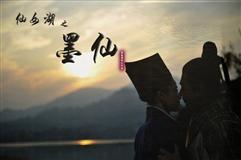 仙女湖之墨仙剧情介绍