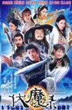 青天衙门2剧情介绍