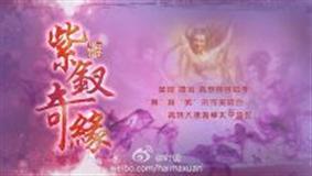 紫钗奇缘演员表