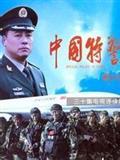 中国特警演员表