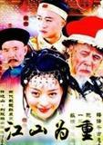 江山为重演员表