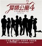爱情公寓4