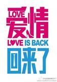 爱情回来了