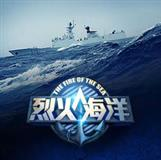 国防生之烈火海洋