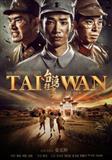 台湾往事演员表