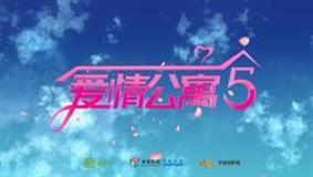 爱情公寓5剧情介绍