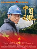 中国天眼剧情介绍
