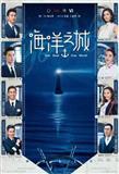 海洋之城演员表