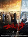 大浪淘沙(2021年嘉娜·沙哈提执导的电视剧)