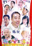 杨光的快乐生活2演员表