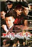 上海风云演员表