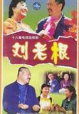 刘老根演员表