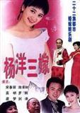 杨洋三嫁演员表