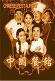 中国餐馆演员表