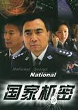 国家机密演员表