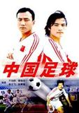 中国足球演员表