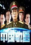 中国轨道演员表
