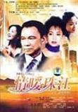 情暖珠江演员表