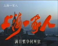 上海一家人演员表