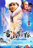 雪山飞狐演员表