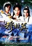 穆桂英十二寡妇征西演员表