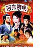 我爱河东狮演员表