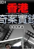 香港奇案实录演员表