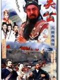 《三国英雄传之关公》