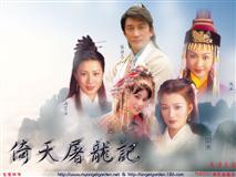 倚天屠龙记(吴启华版)