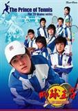 网球王子演员表