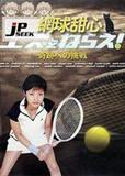 网球争霸战演员表