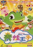 青蛙王子演员表