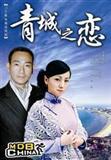 青城之恋演员表