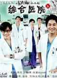综合医院2演员表