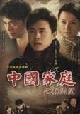 中国家庭演员表
