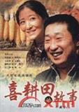 喜耕田的故事2演员表