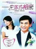 中国式相亲演员表