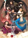 仙剑奇侠传3演员表